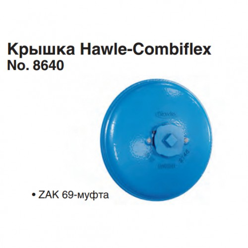 Крышка Hawle-Combiflex (8640)