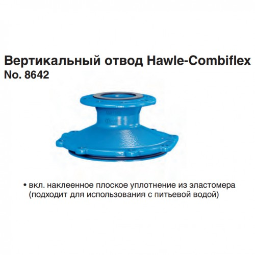 Вертикальный отвод Hawle-Combiflex (8642)